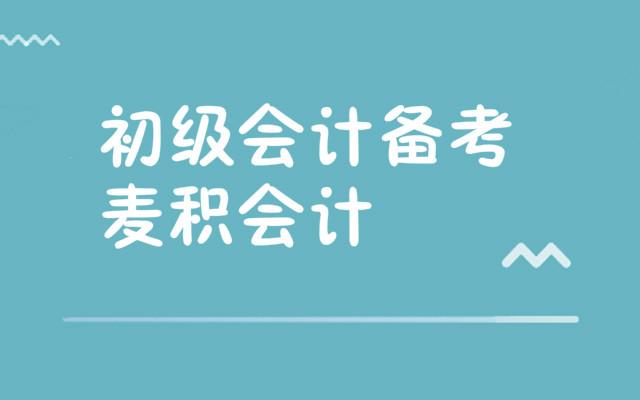 重庆有好点的初级会计考证培训班么