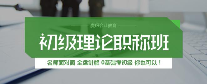 重庆初级会计师培训机构哪家师资好