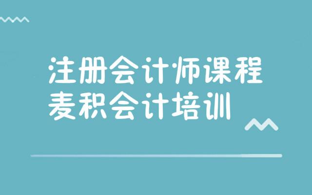 重庆好点的注册会计师培训学校是哪家