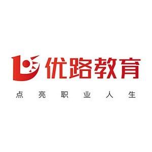 重庆优路薪税师培训学校
