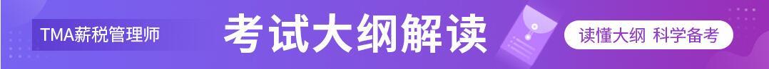 重庆优路薪税管理师培训学校