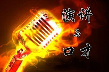 郑州新励成职场演讲口才培训一般多少钱