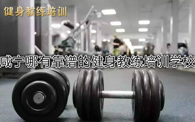 咸宁哪有靠谱的健身教练培训学校
