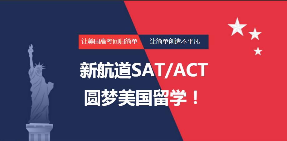 新航道SAT|ACT