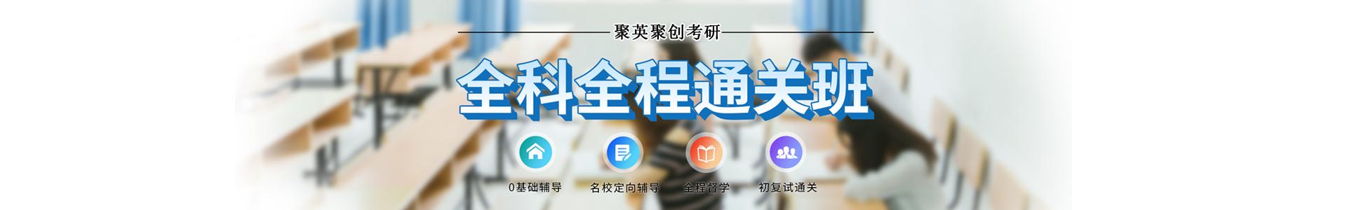 廣州聚英聚創考研培訓學校