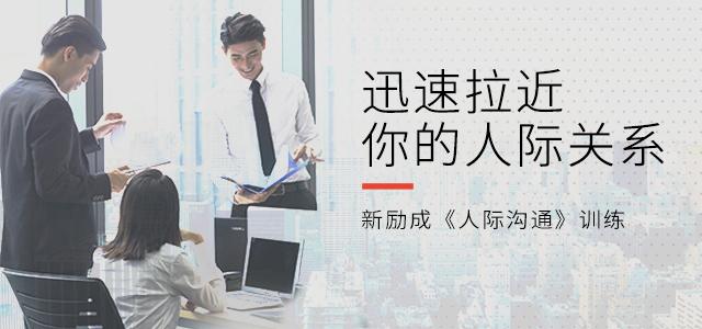 潍坊新励成口才万博网页版登录学校