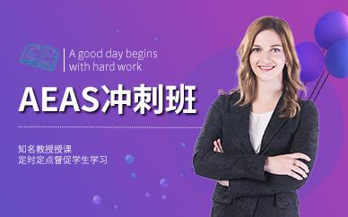 AEAS澳洲留学课程
