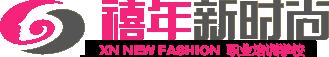 郑州市禧年新时尚职业培训学校