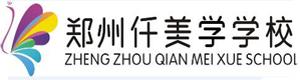 郑州市仟美学职业培训学校