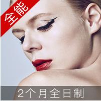 国际时尚化妆全能班