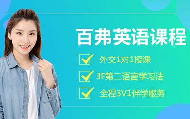 重庆英语培训班