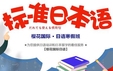 日語寒假培訓班