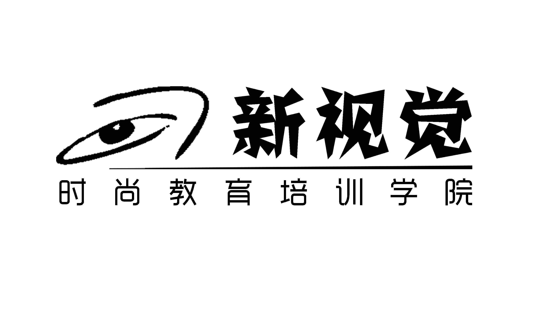 杭州新视觉化妆培训学校