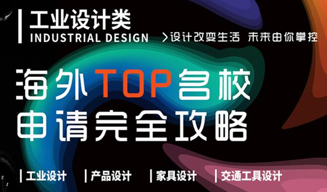 艺术培训_工业设计