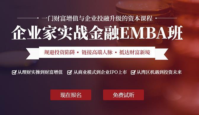 企业家金融EMBA班
