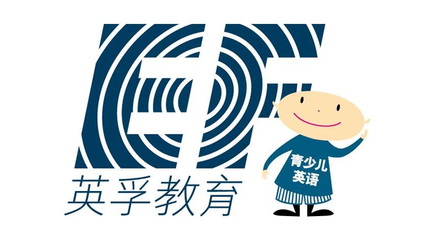 上海英孚少儿英语培训学校