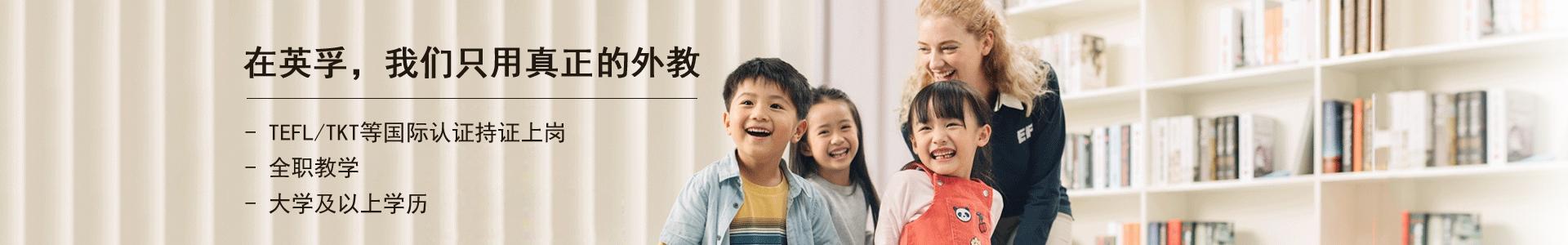 深圳英孚少儿英语培训机构