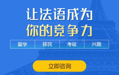 廣州法語培訓