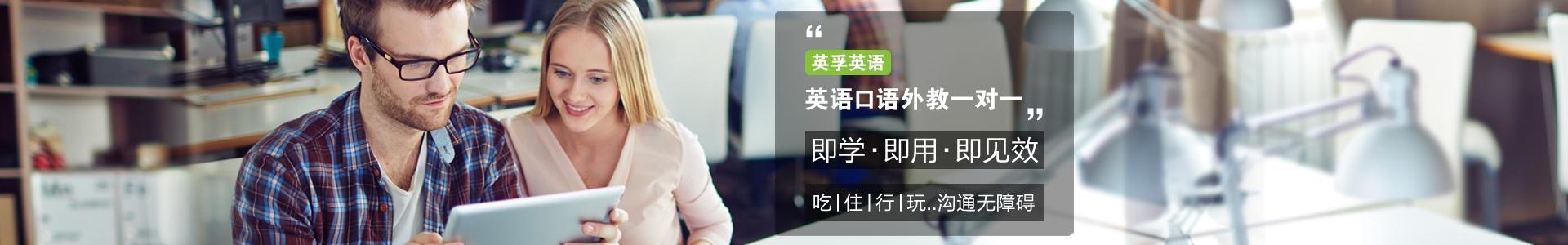 深圳英孚成人英语培训机构