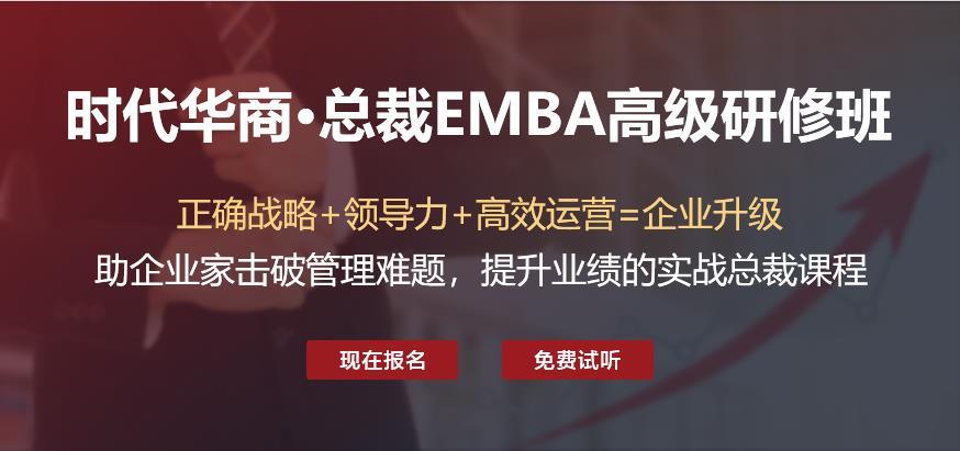 总裁EMBA研修班