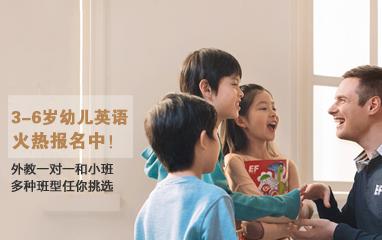 3-6岁幼儿英语