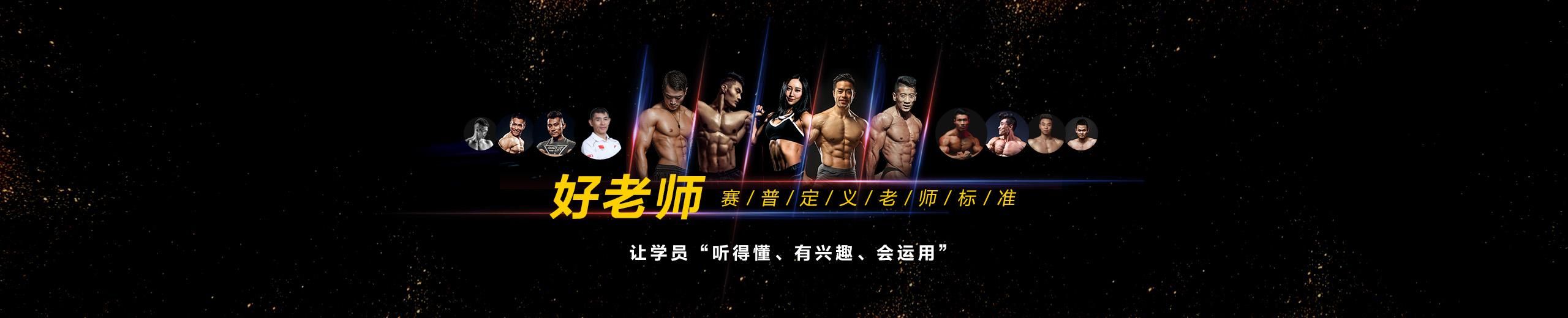 北京赛普健身教练培训学校