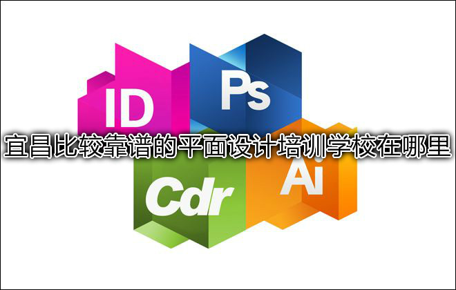 宜昌比较靠谱的平面设计培训学校在哪里