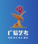 武汉广信艺考培训学校