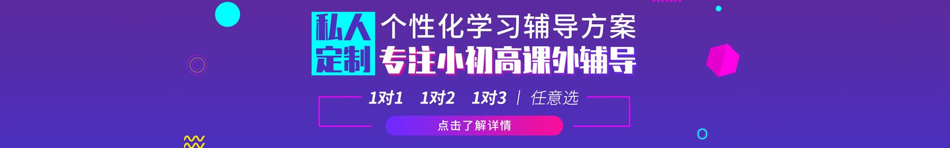 扬州秦学教育