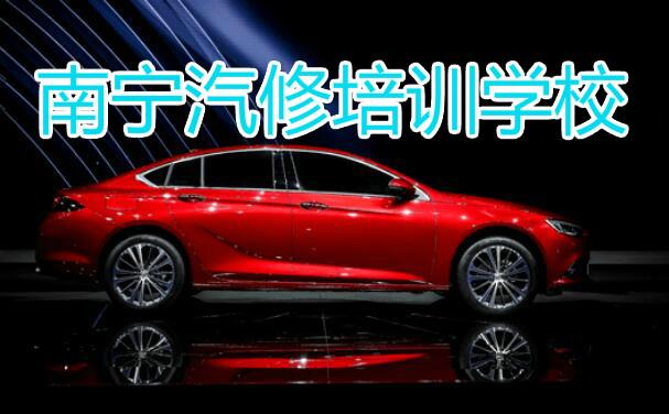 南宁汽车维修技师培训班