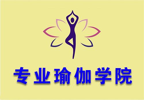 上海瑜伽培訓學校