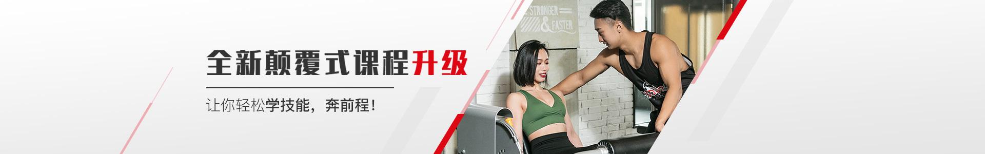 西安567GO健身教练培训学校