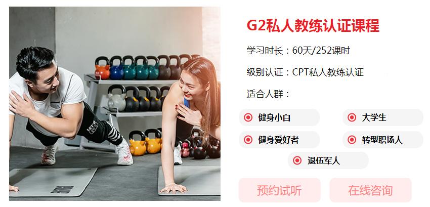 G2私人教练认证培训班