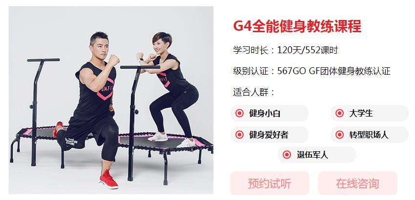 G4全能健身教练培训班