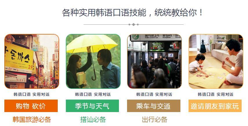 南京韩语机构哪家实力强