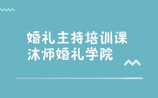 重慶學婚禮主持的培訓學校
