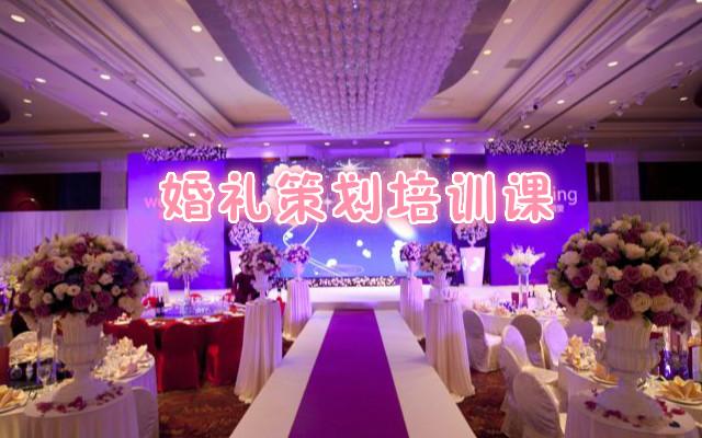 重慶學習婚禮策劃哪家學校更好