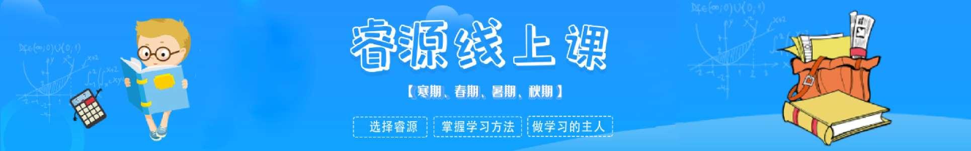 鄭州睿源教育培訓學校