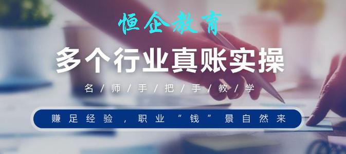 锦州恒企会计培训班一般多少钱