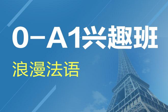 上海0-A1法语兴趣班
