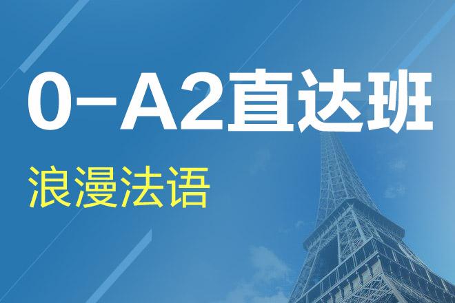 上海0-A2法语直达班