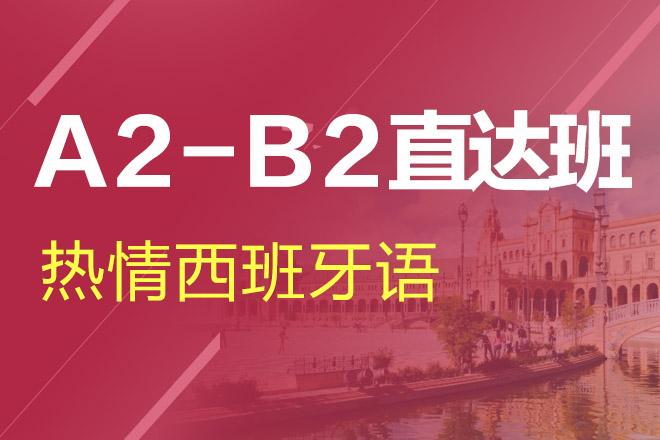 西语A2-B2直达班