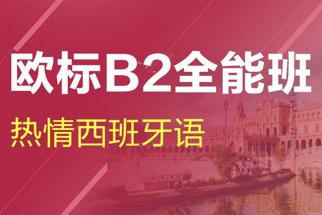 西语欧标B1-B2提高班