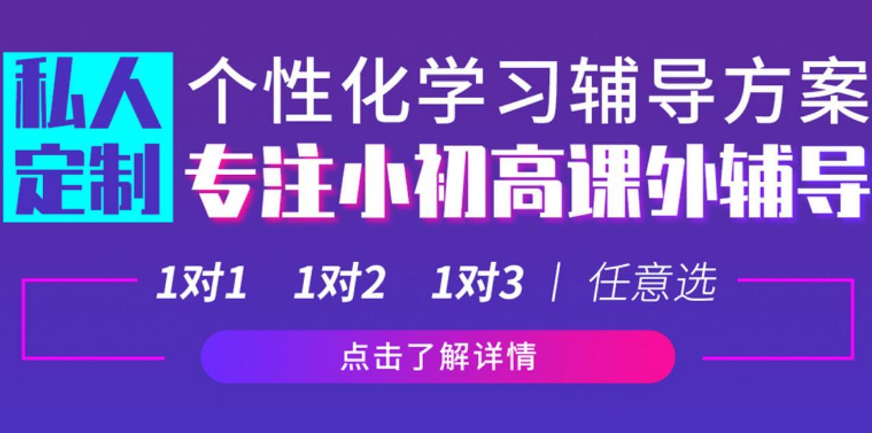 扬州六年级数学辅导机构网课培训班