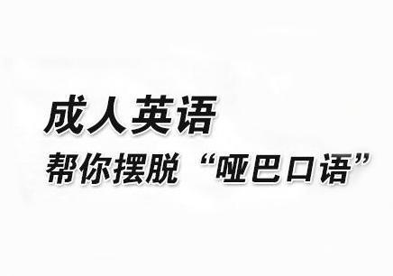 北京广安门内在线英语班收费多少