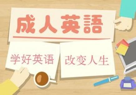 北京白纸坊成人英语线上网课