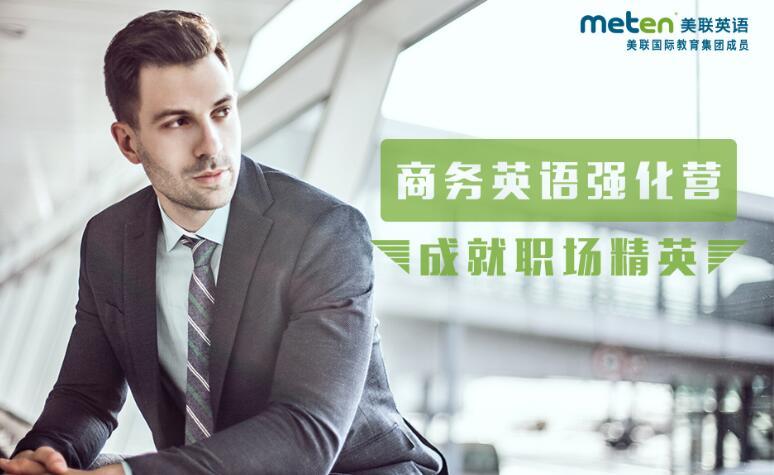 北京永定路商务英语口语提升机构