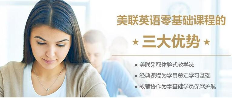 北京大望路立刻说英语网课如何