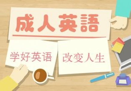 北京四惠上班族学英语在线培训