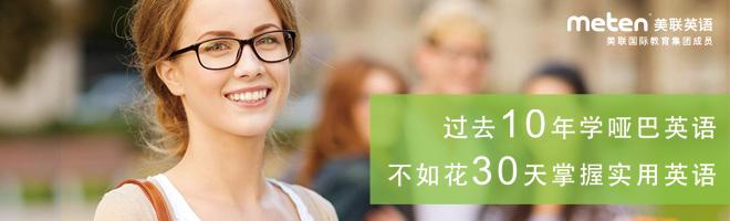 北京潘家园评价高的英语口语网课